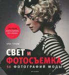 Книга Свет и фотосъемка. 50 фотографий моды