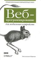 Книга Веб-программирование для мобильных устройств