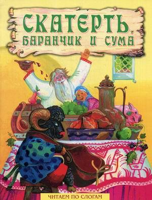 Купить Сказки, Скатерть, баранчик и сума, 978-5-4451-0146-8