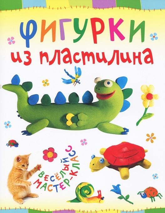 Купить Рукоделие и хобби, Фигурки из пластилина, Ольга Петрова, 978-5-462-01410-9