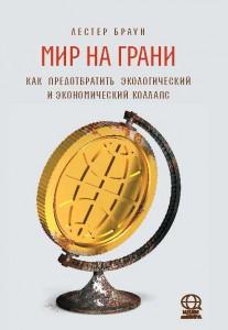 Книга Мир на грани. Как предотвратить экологический и экономический коллапс