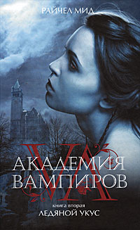 Купить Академия вампиров. Книга 2. Ледяной укус, Райчел Мид, 978-5-699-38378-8