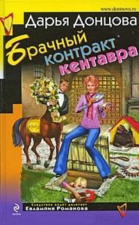 Купить Брачный контракт кентавра, Дарья Донцова, 978-5-699-34489-5