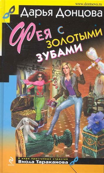 Купить Фея с золотыми зубами, Дарья Донцова, 978-5-699-40677-7