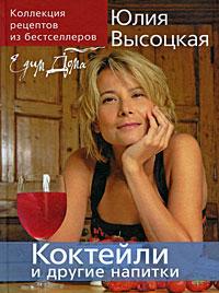 Купить Коллекция 'Едим Дома!' Коктейли и другие напитки, Юлия Высоцкая, 978-5-699-37355-0