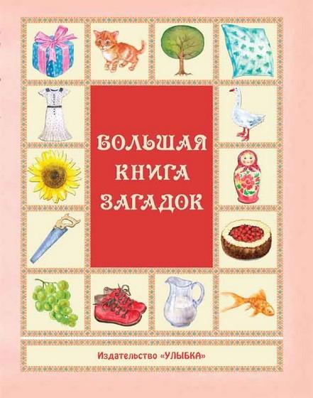 Купить Большая книга загадок, Мария Левик, 978-5-88944-462-6