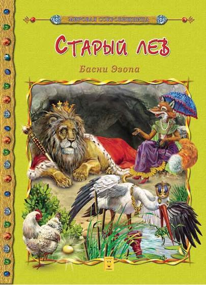 Купить Старый лев, Эзоп, 978-5-88944-229-5