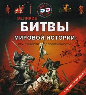 Купить Великие битвы, Анна Кошелева, 978-5-88944-316-2