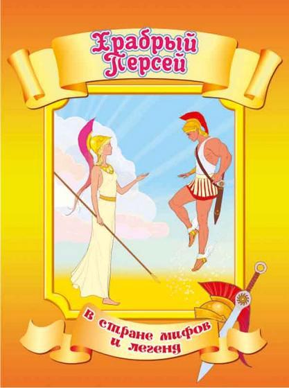 Купить Храбрый Персей, Лариса Алиева, 978-5-88944-427-5