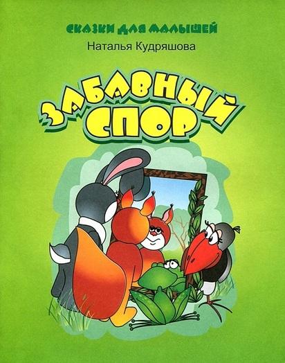 Купить Забавный спор, Наталия Кудряшова, 978-5-88944-563-0