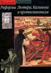 Книга Реформы Лютера, Кальвина и протестантизм