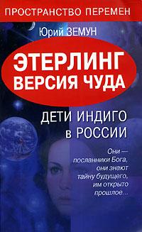 Купить Этерлинг. Версия чуда. Дети Индиго в России, 5-17-037927-7