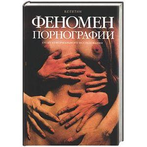 Купить Феномен порнографии, 966-670-206-1