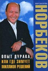 Купить Опыт дурака, или Где зимует миллион решений, Мирзакарим Норбеков, 978-5-17-041264-8
