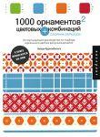 Книга 1000 орнаментов и цветовых комбинаций. Сборник образцов