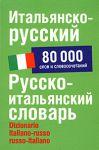 Книга Итальянско-русский.Русско-итальянский словарь