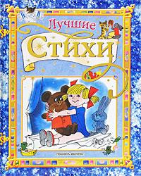 Купить Лучшие стихи, Корней Чуковский, 978-5-17-058259-4