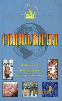 Купить Социология, 978-5-17-067233-2