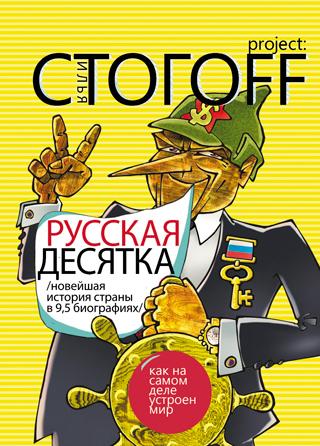 Купить Русская десятка, Илья Стогоff, 978-5-17-072672-1