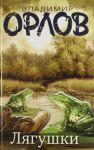 Книга Лягушки