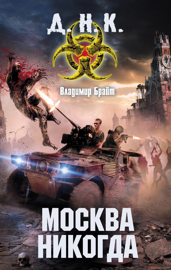 Купить Москва никогда, Владимир Брайт, 978-5-17-077037-3