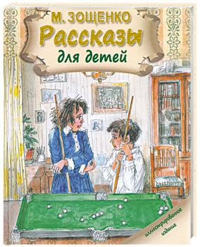 Купить Рассказы для детей, Михаил Зощенко, 978-5-17-074597-5