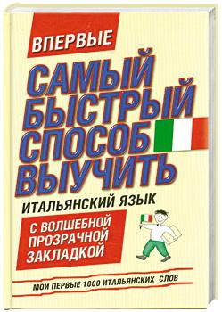 Купить Самый быстрый способ выучить итальянский язык. Мои первые 1000 итальянских слов, 978-5-17-074669-9