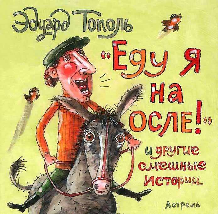 Купить Повести и рассказы, Еду я на осле и другие смешные истории, Эдуард Тополь, 978-5-17-081367-4