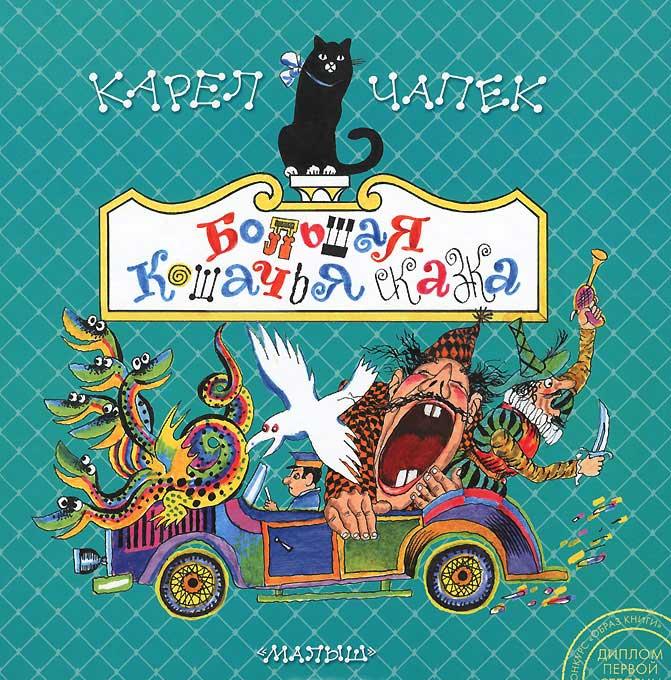 Купить Большая кошачья сказка, Карел Чапек, 978-5-17-082073-3