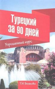 Книга Турецкий за 90 дней. Упрощенный курс
