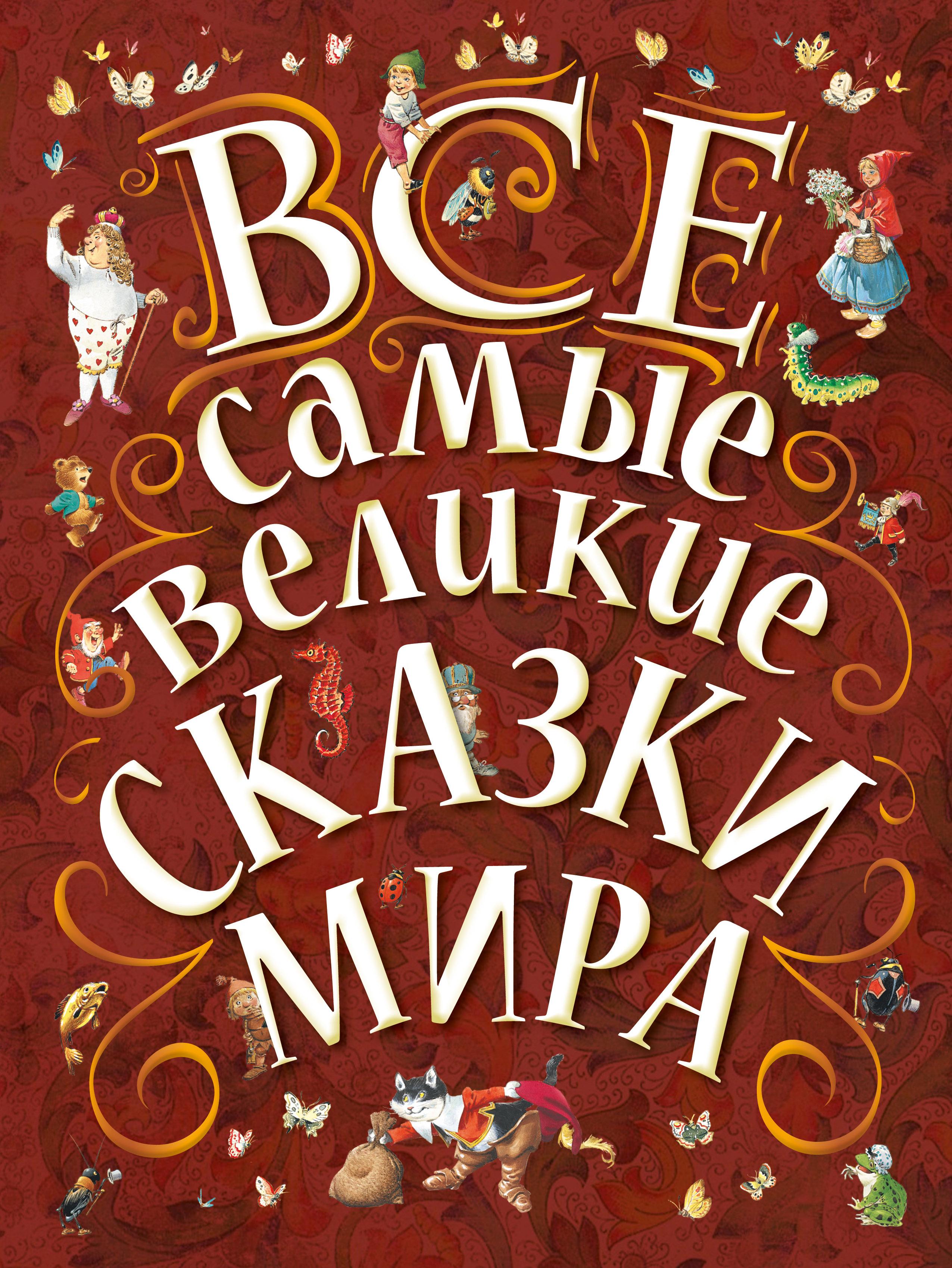 Купить Все самые великие сказки мира, Иван Крылов, 978-5-17-083389-4
