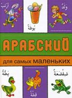 Книга Арабский для самых маленьких