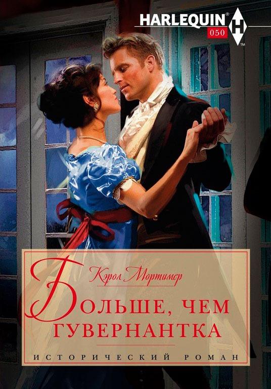 Купить Романы, Больше, чем гувернантка, Кэрол Мортимер, 978-5-227-05281-0