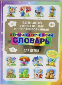Книга Большой уникальный иллюстрированный этимологический словарь для детей