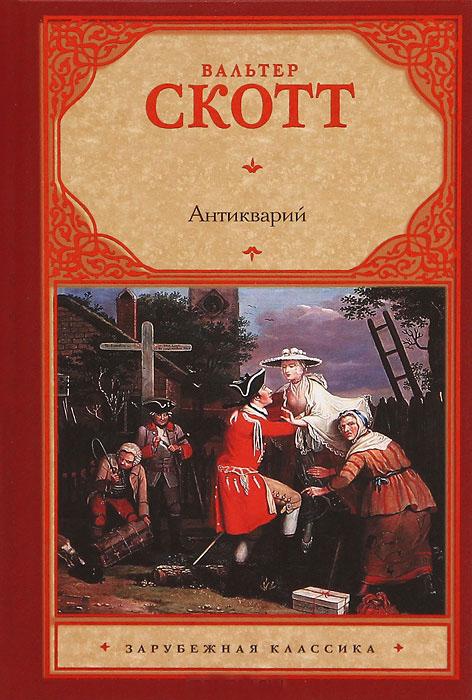 Купить Антикварий, Вальтер Скотт, 978-5-271-41902-7