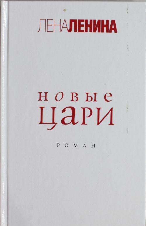 Купить Новые цари, Лена Ленина, 978-5-271-42411-3