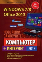 Книга Новейший самоучитель. Компьютер + Интернет 2013