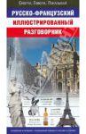 Книга Русско-французский иллюстрированный разговорник