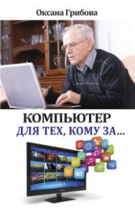 Скачать Компьютер для тех, кому за…