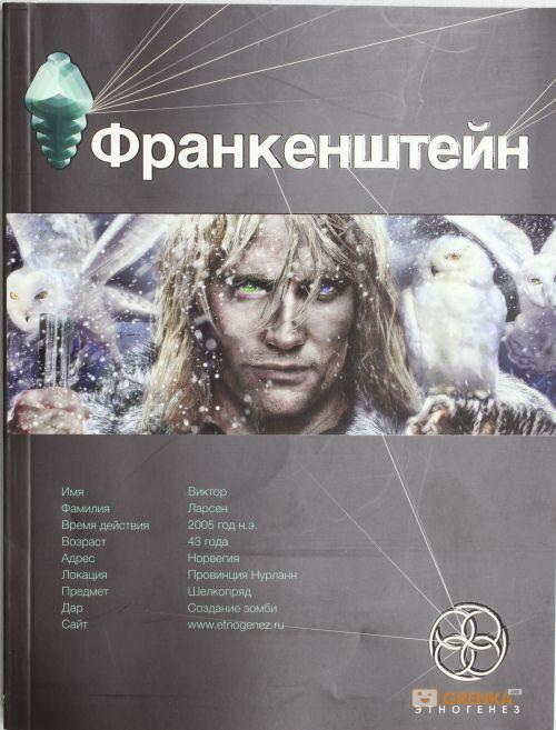 Купить Франкенштейн. Книга 1. Мертвая армия, Андрей Плеханов, 978-5-904454-72-2