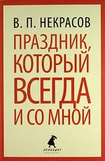 Купить Праздник, который всегда и со мной, Николай Некрасов, 978-5-905799-22-8