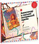 Книга Александр и письма потерянной куклы
