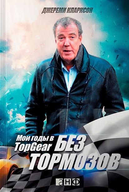 Купить Без тормозов: Мои годы в Top Gear, Джереми Кларксон, 978-5-91671-279-7, 978-5-91671-433-3, 978-5-91671-784-6