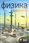 Книга Физика будущего (4-е издание)