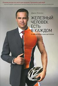 Купить Менеджмент, Железный человек есть в каждом. От кресла бизнес-класса до Ironman, Джон Кэллос, 978-5-91657-143-1, 978-5-00117-882-8, 978-5-91657-783-9