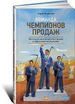 Книга Команда чемпионов продаж. Как создать идеальный отдел продаж и эффективно им управлять