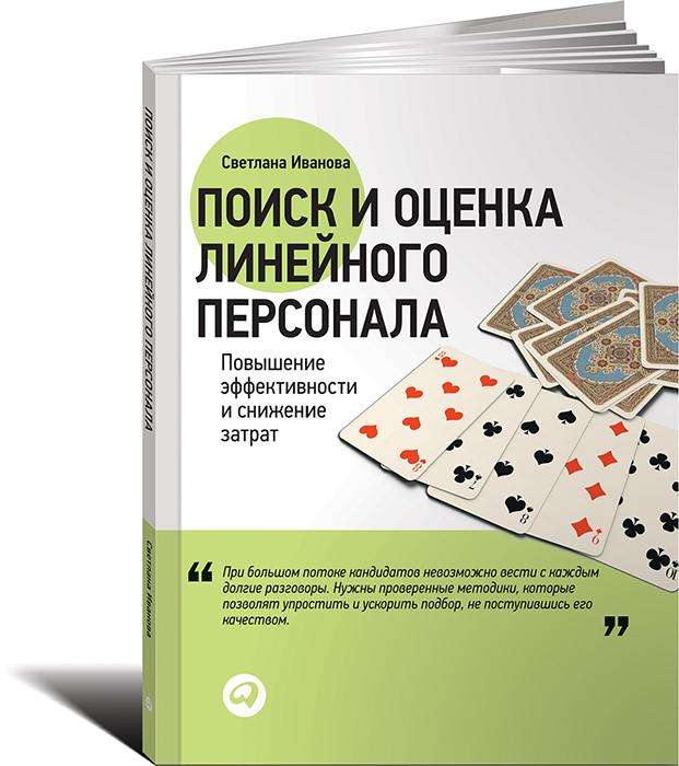 Купить Поиск и оценка линейного персонала. Повышение эффективности и снижение затрат, Светлана Иванова, 978-5-9614-4732-3, 978-5-9614-7159-5