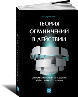 Купить Менеджмент, Теория ограничений в действии: Системный подход к повышению эффективности компании, 978-5-9614-4727-9
