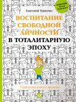 Книга Воспитание свободной личности в тоталитарную эпоху. Педагогика нового времени