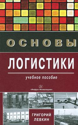 Купить Основы логистики. Учебное пособие, Григорий Левкин, 978-5-9729-0070-1